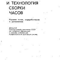 В.Д. Попова, Н.Б. Гольдберг. Устройство и технология Ñ-Ð.pdf